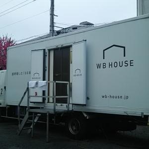 WBHOUSE 説明会