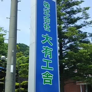鳥取県唯一のWBHOUSEは大有工舎!