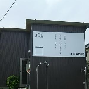 豊橋市 岩村建設様モデルハウスまもなくオープン