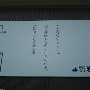 岩村建設オープンハウス