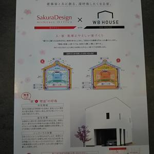 SakuraDesign × WBHOUSE