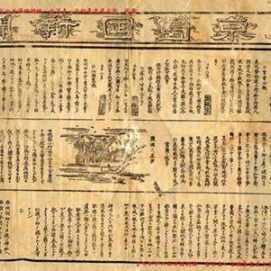 東京初の日刊新聞「東京日日新聞」(現在の毎日新聞)が創刊された日