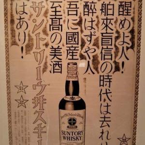 サントリーが国産初の本格ウイスキーを発売