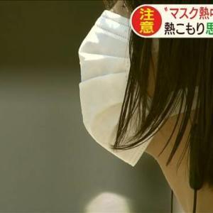 暑い・・・真夏日( `ー´)ノって6月やん(笑)夏やんΣ(゜Д゜)そこで・・・マスクと熱中症について・・・