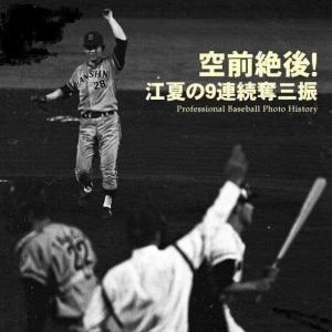 セ・パ両リーグに分かれて対戦する「第1回プロ野球オールスターゲーム」開催された日なんだそうです。