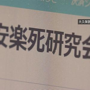 難病のALSを患う京都市の女性が殺害されたとされる嘱託殺人事件・・・