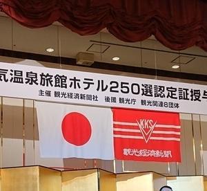 人気温泉旅館ホテル250選に入りました!!