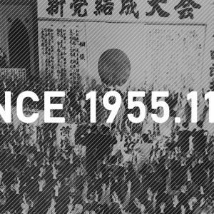 11月15日 自由民主党 立党記念日