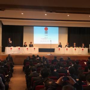 2.13日本遺産の日 前日に第2回日本遺産推進フォーラムを開催