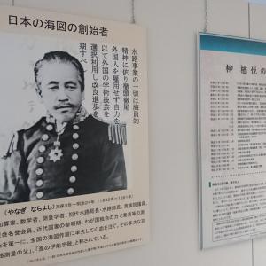 領土・主権展示館・初の企画展 「海の伊能忠敬」柳楢悦