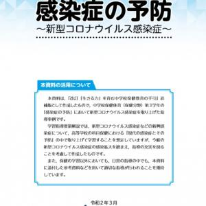 感染症予防教育の推進 文科省が指導手引書の追補版を公表