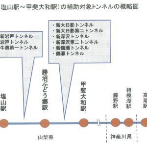 JR中央本線 甲府駅から新宿駅間のトンネル内の携帯電話不通区間解消へ
