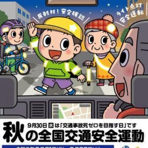 秋の全国交通安全運動 事故死の特徴は「歩行者」「子供」「高齢者」「自転車」「夕方」