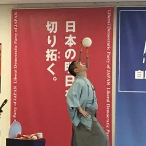 教育・文化週間(11月1日~7日) 文化講座「太神楽(だいかぐら)」