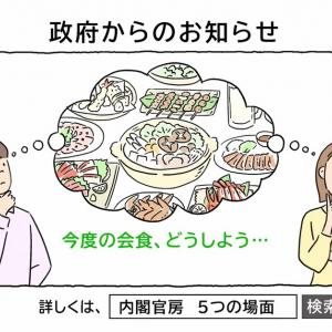 北海道や大都市部で感染拡大 GoToキャンペーン見直しを 3連休は感染症対策の徹底を