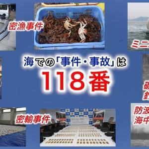 118番は海の事件事故の急報番号 99%が間違い無言電話 命を守るために間違わないようにしよう!
