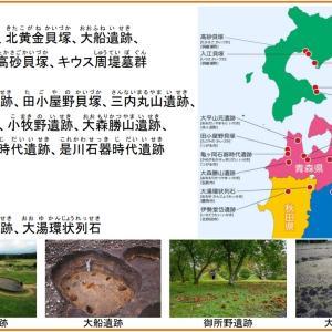 祝 世界文化遺産 「北海道・北東北の縄文遺跡群」 5点の勧告も 今後の世界遺産は・・・