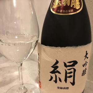 大吟醸「絹」 小屋酒造(山形)