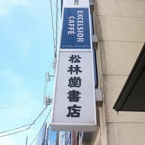 鎌倉駅東口前の松林堂書店が閉店 / 山本一の写真、川添智未の文章で「いろこよみ」(求龍堂)