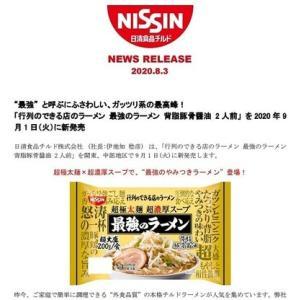久々にカップ麺で、グリーンカレー味まぜそば(西友オリジナルブランド)とカップヌードル欧風チーズカレー(日清食品)@鎌倉七里ガ浜