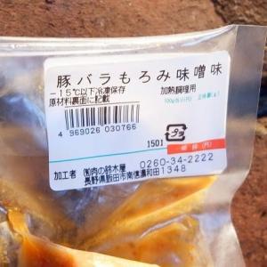 長野県飯田市の肉店スズキヤさんの豚バラもろみ味噌味と高菜漬けを使いごま油の香りがしてカンタン過ぎる旨い丼@鎌倉七里ガ浜自宅厨房
