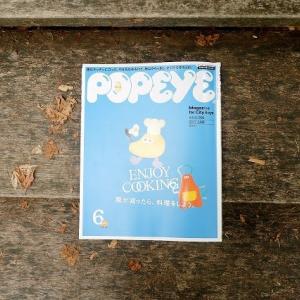八ヶ岳西麓原村(10) 雑誌ポパイを数十年ぶりに購入した