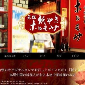 元祖紙やきホルモサ青山一丁目店の上海焼きそばを真似する@鎌倉七里ガ浜自宅厨房