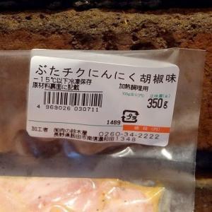 人間ドッカー(5)世界を支配した気分で南信州の肉店スズキヤさんのぶたチクにんにく胡椒味
