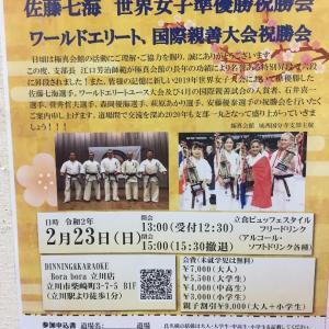 2/23江口芳治師範六段昇段祝いを開催します。