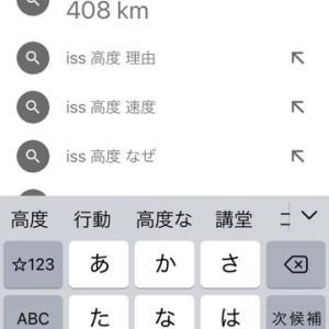 ISSの高度をGoogleで調べてみた