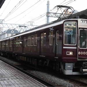 延長運転決定!阪急8000系30周年記念列車