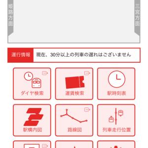 山陽アプリが3/24(火)配信開始!!でも、ん•••••••••?