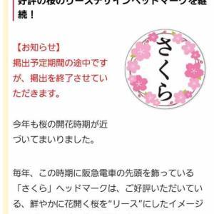 """【悲報】まさかの""""桜""""ヘッドマーク取り外し•••••"""