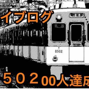 祝!マイブログ乗客85万200人達成!!