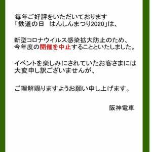 【悲報】はんしんまつり中止