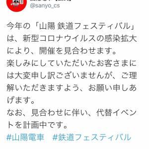 【悲報】山陽鉄道フェスティバル中止!代わりに代替イベント!?