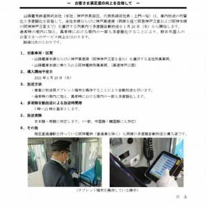 山陽電鉄本線と神戸高速線で自動放送導入!