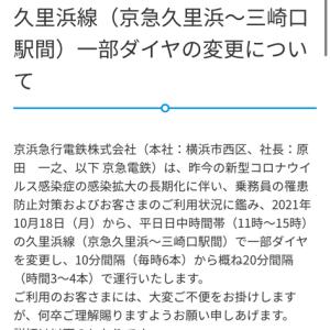 【速報】京急久里浜線が日中20分間隔の衝撃減便へ