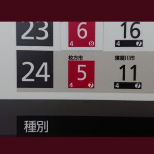 【衝撃】京阪7連特急定期化www