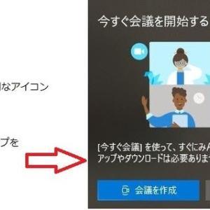 Windows 10を更新で、タスクバーの通知領域に[今すぐ会議を開始する]アイコンが表示される謎