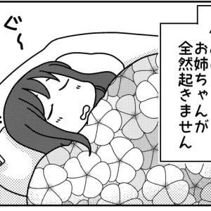 ゆずぽんさんち・お姉ちゃんの睡眠時間