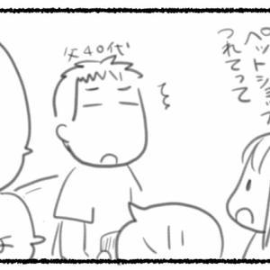 ハム漫画②「そう言われると思った」
