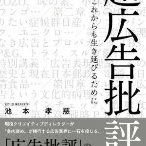 本を書きました。『超広告批評 広告がこれからも生き延びるために』池本孝慈(財界展望新社刊・9月1日発売)