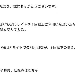 来年もWILLER EXPRESS GOLD会員を維持できることになった。