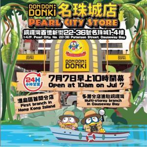 [香港]Don Don Donki 名珠城3号店オープン!