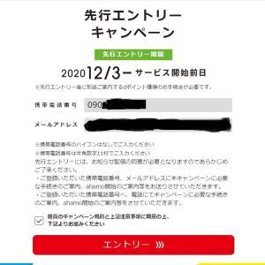 NTT docomo 新料金プラン「ahamo(アハモ)」先行エントリー完了!!サヨナラ楽天モバイル!!