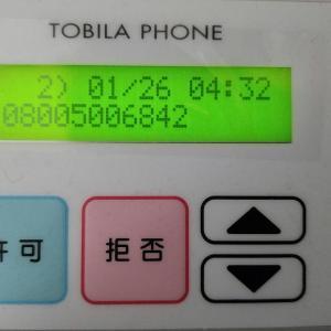 トビラフォン賢い!!株式会社エムズライン0800-500-6842から非常識極まりない迷惑電話が掛かってきた。  #電話帳ナビ #電話番号 #迷惑電話 #詐欺