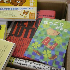 福知山ほっこり図書館さんからお手紙ついた♪ #寄贈本 #民間図書館