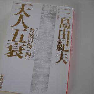 三島由紀夫「天人五衰」に思うこと #豊饒の海 #全4巻 #遺作