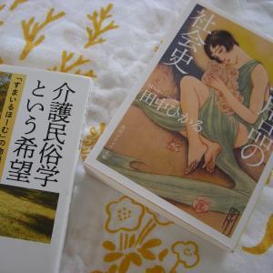 きょうの2冊 #高畠華宵